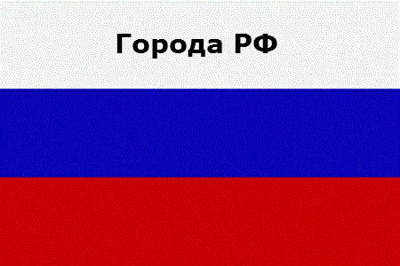 Прокси сервер Россия